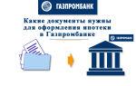 Что такое ипотека Газпромбанка?
