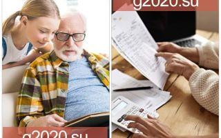 Какие существуют налоги для пенсионеров?