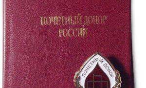 Как получить звание почетный донор России?