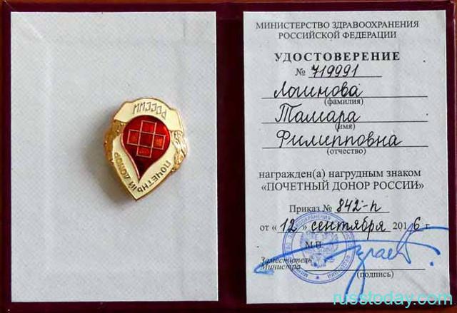 Почетный донор Москвы в 2020 году - льготы и выплаты, звание присваивается России, как стать