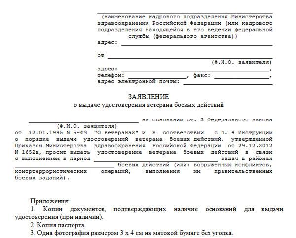 Льготы военным пенсионерам по оплате ЖКХ в 2020 году - по достижению 60 лет, Санкт-Петербурге, Москве
