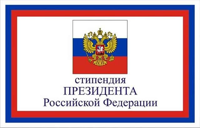Президентская стипендия в 2020 году - сумма, получить, спортсменов, студентов, сколько, России