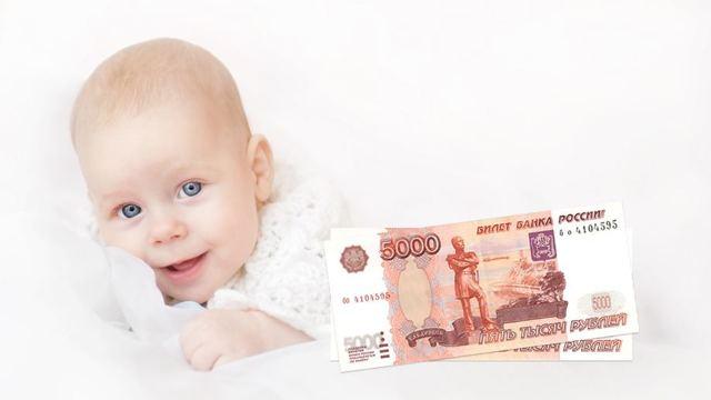 Выплаты за первого ребенка в 2020 году: единовременные пособия при рождении, ежемесячные молодой семье, сколько сейчас родовые