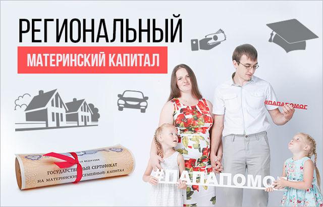 Региональный материнский капитал в Московской области в 2020 году: как использовать, получить в соцзащите