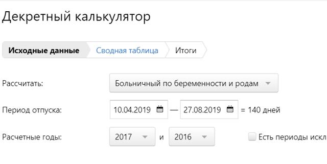 Расчет декретных в 2020 году: онлайн-калькулятор, формула и примеры выплат, как рассчитать дату ухода в декрет