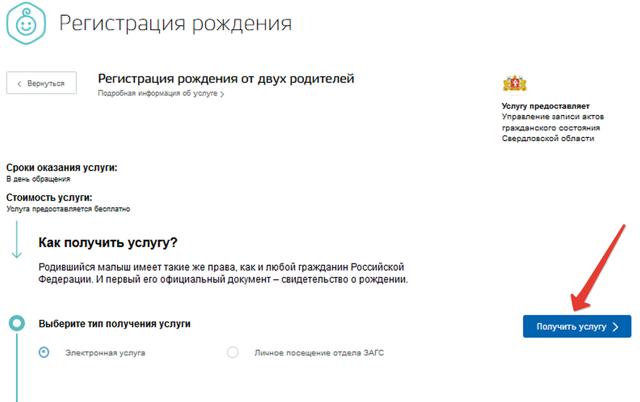 Как и где получить свидетельство о рождении ребенка в 2020 году - можно, Москве, через Госуслуги