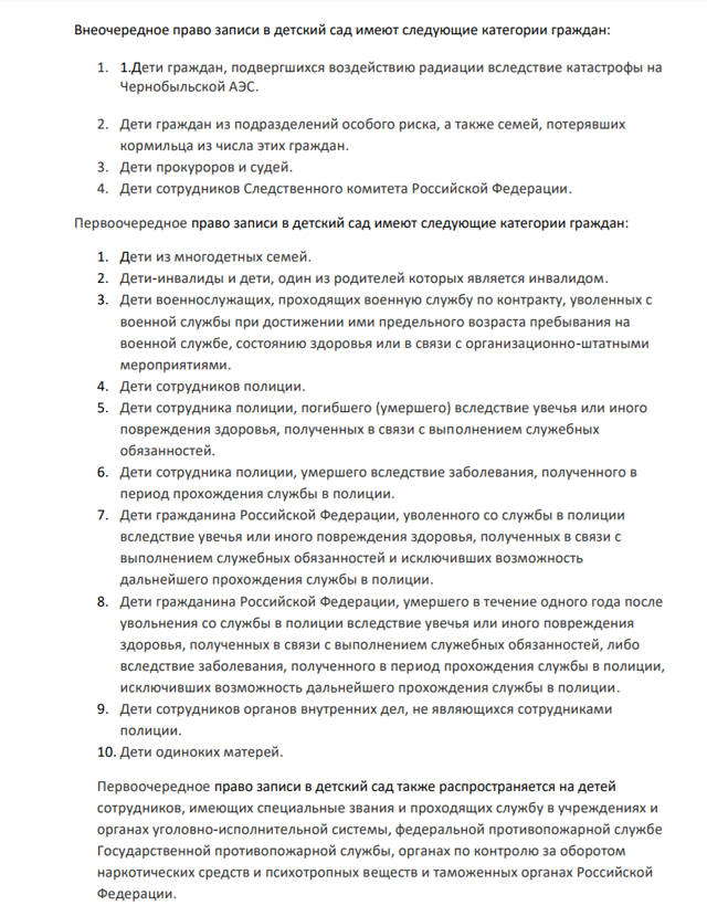 Как поставить ребенка на очередь в детский сад в Москве в 2020 году: проверить по номеру свидетельства, документы