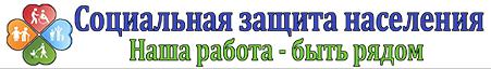 Официальный сайт Управления социальной защиты населения Арзамасского района